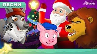 вариант Бубенцы песня с басни (животные сказки) | Рождественские рифмы | Сказки для детей и Мультик