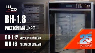 Шкаф расстойный ВН-1.18