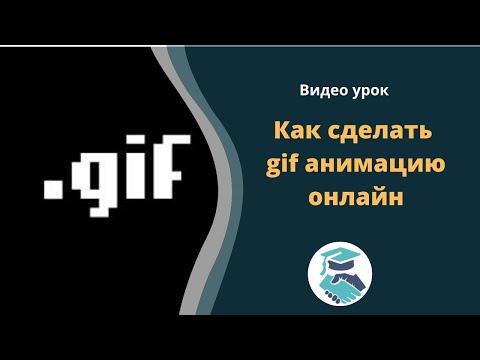 Сделать GIF анимацию онлайн Создать гифку легко и просто