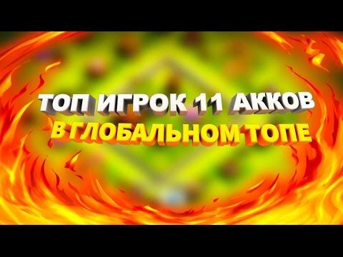 ЛУЧШИЙ ИГРОК В Clash of Clans  11 АККАУНТОВ В ГЛОБАЛЬНОМ ТОПЕ