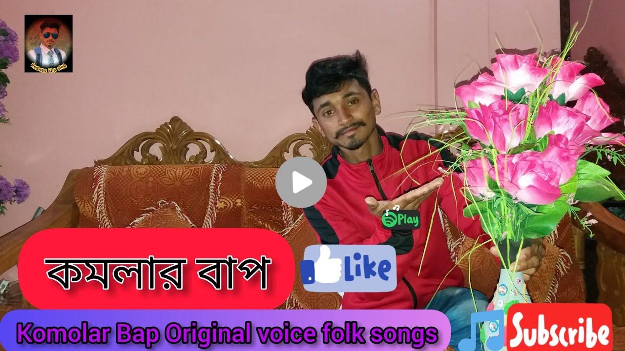 Download Komolar Bap- কমলার বাপ- Pondit Ram Kanai Das / Kha vlog Rk Redwan - original voice folk song