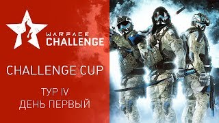 Warface Open Cup Season XIV: Challenge Cup IV. Day 1