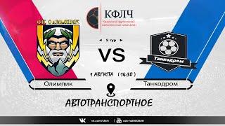 КФЛЧ Мини футбол Олимпик 2 3 Танкодром