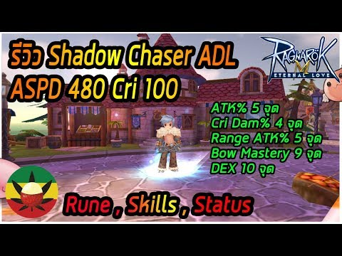 [ROM] : รีวิว Shadow Chaser ADL [ ASDP 480,Cri 100 ] Rune,Skills,Status - Ragnarok M