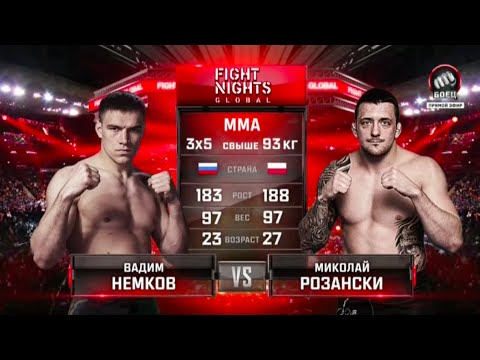 Вадим Немков vs.