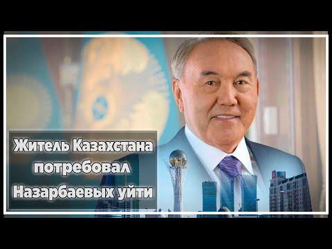 Житель Казахстана потребовал Назарбаевых уйти | Новости Казахстана