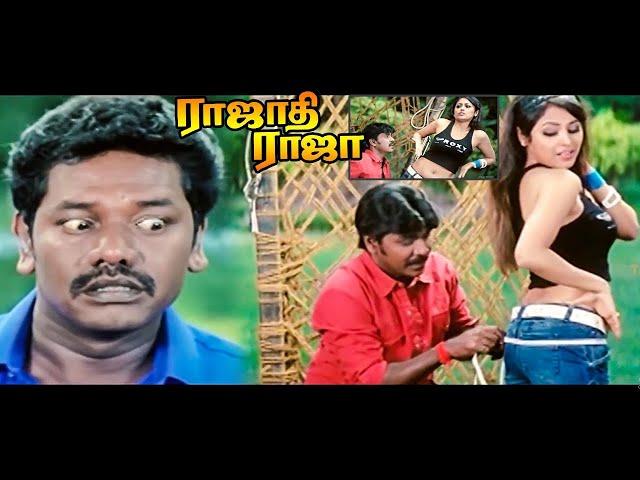 Rajadhi Raja Tamil Movie Comedy 1 Raghava Lawrence   Tamil Movies   STV MOVIE
