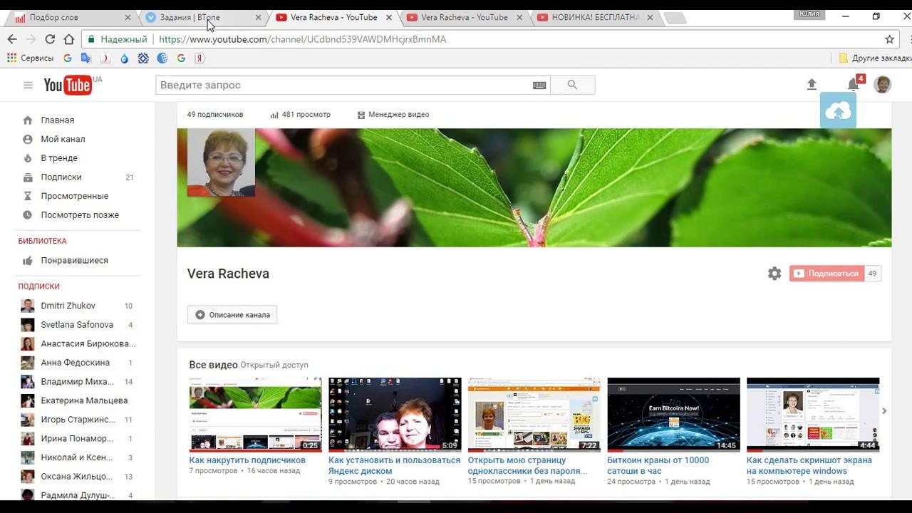 Раскрутка канала youtube комплексная