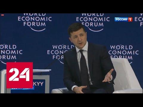 Форум в Давосе дал почувствовать вред санкционных войн - Россия 24