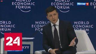 Смотреть видео Форум в Давосе дал почувствовать вред санкционных войн - Россия 24 онлайн