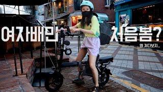 배민커넥트 전기자전거 후기