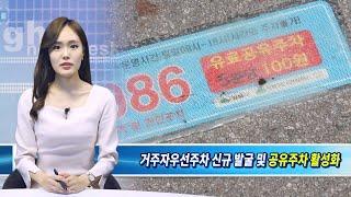 강북구, 거주자우선주차구역 신규 발굴 및 공유주차 활성…