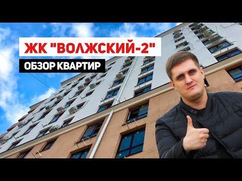 """Купить квартиру в Сочи у моря. Обзор ЖК """"Волжский"""". Новостройки Сочи 2018."""
