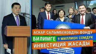 Аскар Салымбековдун фонду билимге 9 миллион сомдук инвестиция жасады