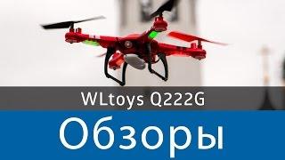 квадрокоптер (дрон) WL Toys Q222