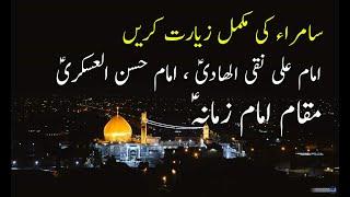 Hazrat Imam Ali Naqi as | Imam Hassan Askari | Maqam-e-Imam Zamana as | Samarra Iraq