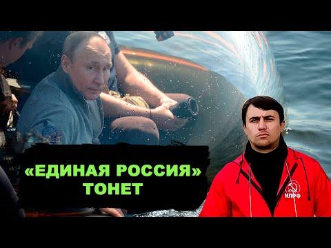 """Что чиновники на самом деле думают о """"Единой России"""""""