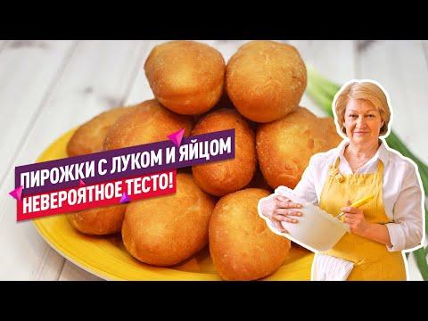 Жареные Пирожки с Яйцом и Зеленым Луком (Невероятное воздушное тесто!)