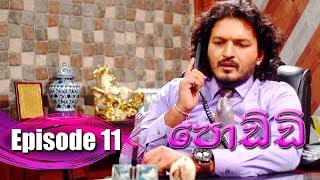 Poddi - පොඩ්ඩි | Episode 11 | 31 - 07 - 2019 | Siyatha TV Thumbnail