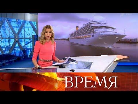 """Выпуск программы """"Время"""" в 21:00 от 20.03.2020"""