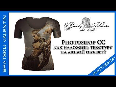 Photoshop CC Как наложить текстуру  на любой объект