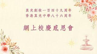 Publication Date: 2021-05-08 | Video Title: 真光創校一百四十九周年 香港真光中學八十六周年 網上校慶感恩