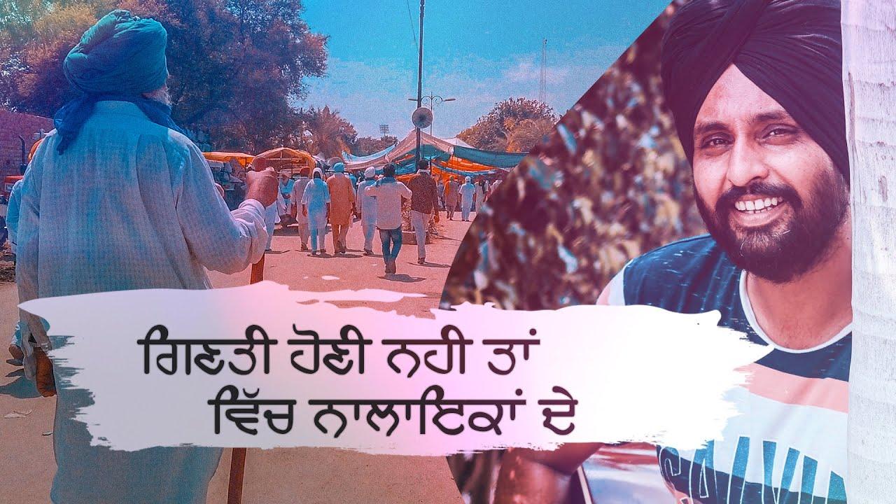 Bapu Lad da phirda apne hakka lai| Punjabi Song | ਆਰਡੀਨੈਂਸਾ ਖਿਲਾਫ ਵੰਗਾਰਦਾ ਗੀਤ |