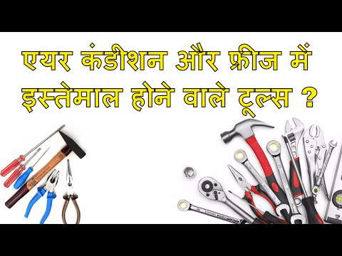 Tools Used In Air Condition And Freeze In Hindi