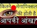 What's the Difference Between the Human Eye and a Camera? कितने मेगापिक्सल की होती है आपकी आंख?