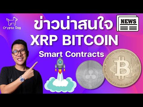 XRP กับการพัฒนา ที่น่าสนใจ / BITCOIN เข้าธนาคาร!
