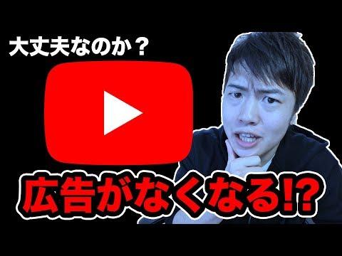 YouTube  Premiumで広告がなくなる!?YouTuberは大丈夫なの?