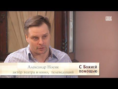 Александр Носик - С Божией помощью!