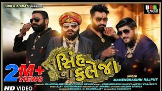 Mahendra Sinh Rajput Sinh Na Kaleja (સીંહ ના કલેજા) || VIDEO SONG || UDB Gujarati