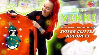 Обзор рождественских свитеров befree SVITER GLITTER HOLODETS - Видео от befree fashion