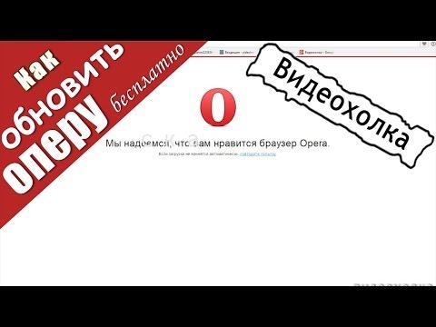 Как обновить оперу бесплатно