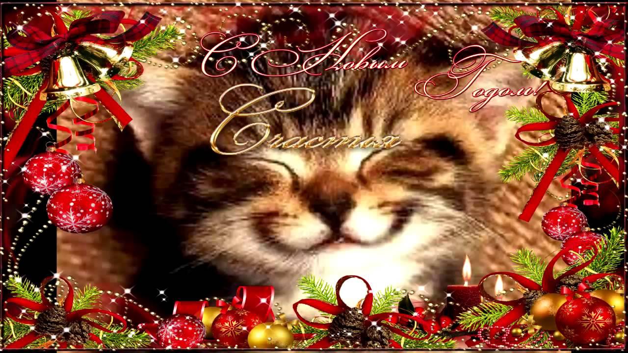 Найти произвольную открытку виртуальную новогоднюю открытку