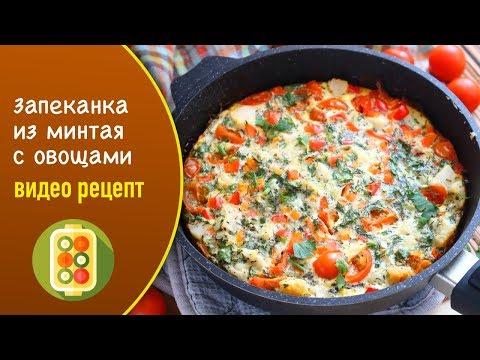 Запеканка из минтая с овощами — видео рецепт