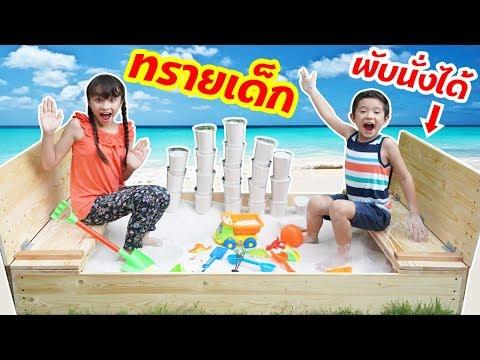 บรีแอนน่า | บ่อทรายพับนั่งได้ กะบะทรายเด็กสุดเจ๋ง! ของเล่นแสนสนุกเสริมพัฒนาการเด็ก KIDS SANDBOX