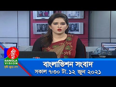 সকাল ৭:৩০ টার বাংলাভিশন সংবাদ | Bangla News | 12_June_2021 | 07:30 AM | Banglavision News