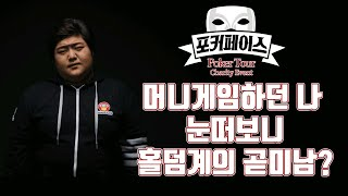 [ENG SUB] 머니게임 히어로가 홀덤게임을 한다면?ㅣ 공혁준ㅣ머니게임ㅣ홀덤계의곧미남?!ㅣ공혁준ㅣ홀덤ㅣ포커ㅣPoker Tour ㅣCharity event