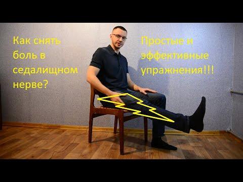 Как сидя снять