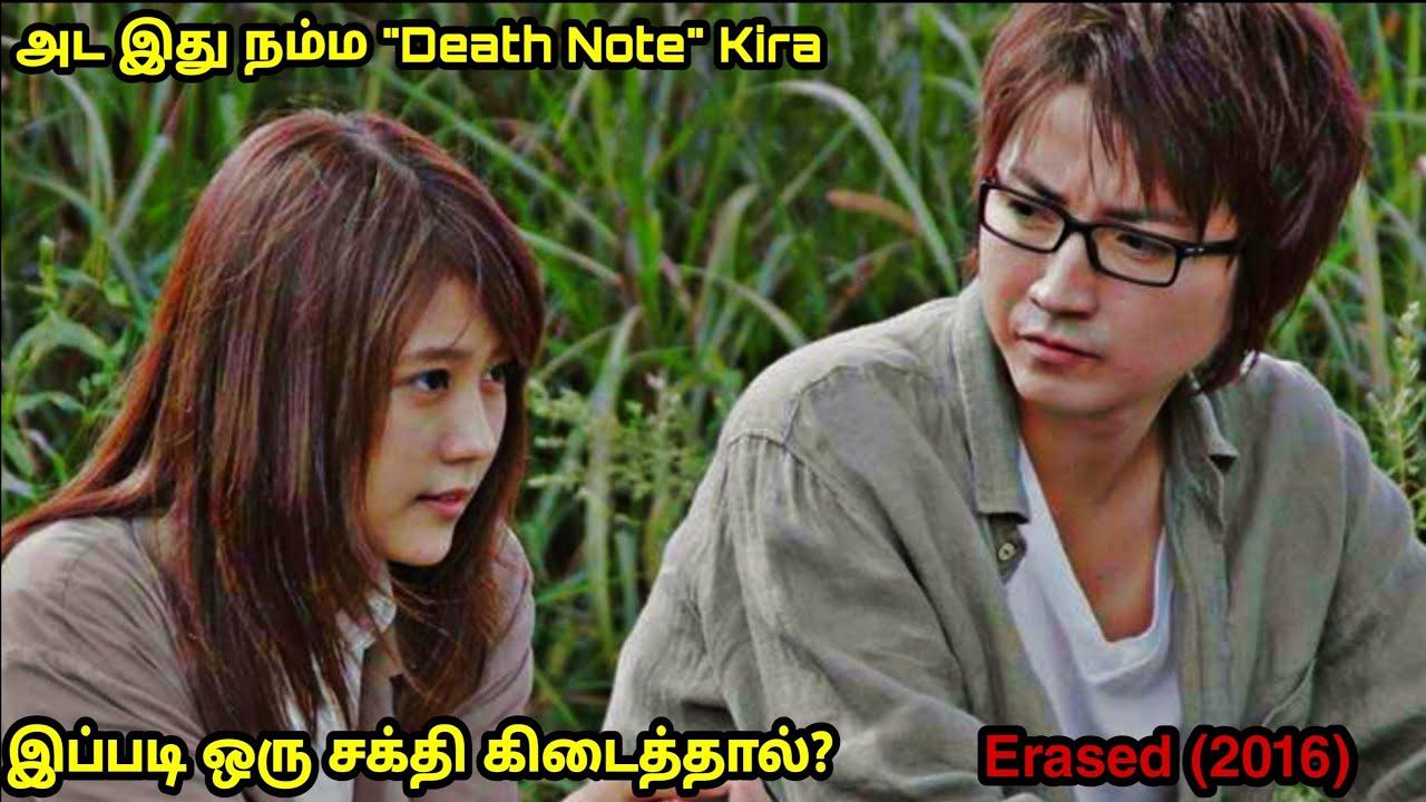 இப்படி ஒரு சக்தி கிடைத்தால்?    Erased (2016)   Movie Explained in Tamil   Mr Voice Over    Anime