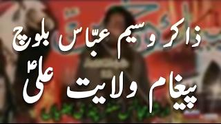 Zakir Waseem Abbas Baloch - Important Message