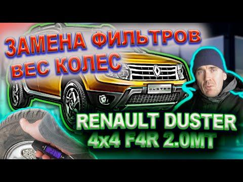 Будни дастеровода 3. Замена воздушного, салонного фильтров, вес колёс состояние моего Renault Duster