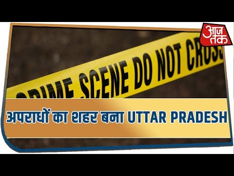 योगी सरकार का Uttar Pradesh को अपराध मुक्त बनाने का सपना अधूरा