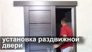 видео Раздвижная дверная конструкция