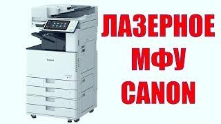 Лазерное цветное МФУ Canon imageRunner Advance C3520i, младшее в новой линейке