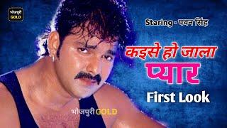 New Movie - कइसे हो जाला प्यार-(Kaise Ho Jala Pyar)-Bhojpuri Movie 2019- Pawan singh
