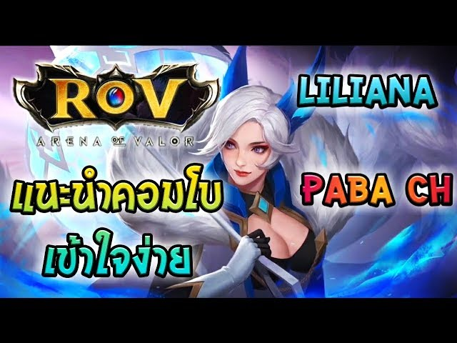 ROV ????????????? Liliana By ChampPABA