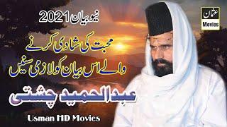 New Bayan 2021 | Alama AbdulHameed Chishti | UsmanHDMovies